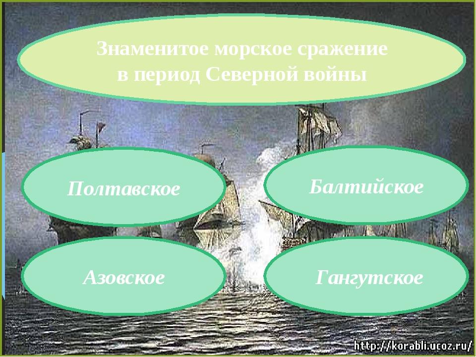Гангутское Азовское Полтавское Знаменитое морское сражение в период Северной...
