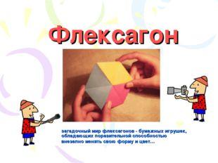 Флексагон загадочный мир флексагонов - бумажных игрушек, обладающих поразител