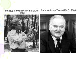 Ричард Филлипс Фейнман(1918 - 1988) Джон Уайлдер Тьюки (1915 - 2000)