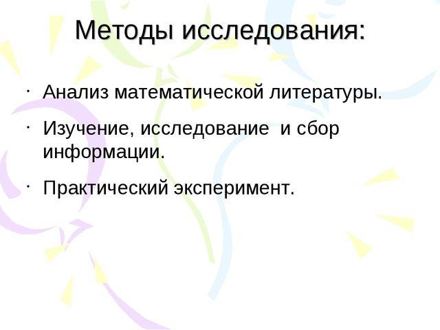 Методы исследования: Анализ математической литературы. Изучение, исследование...