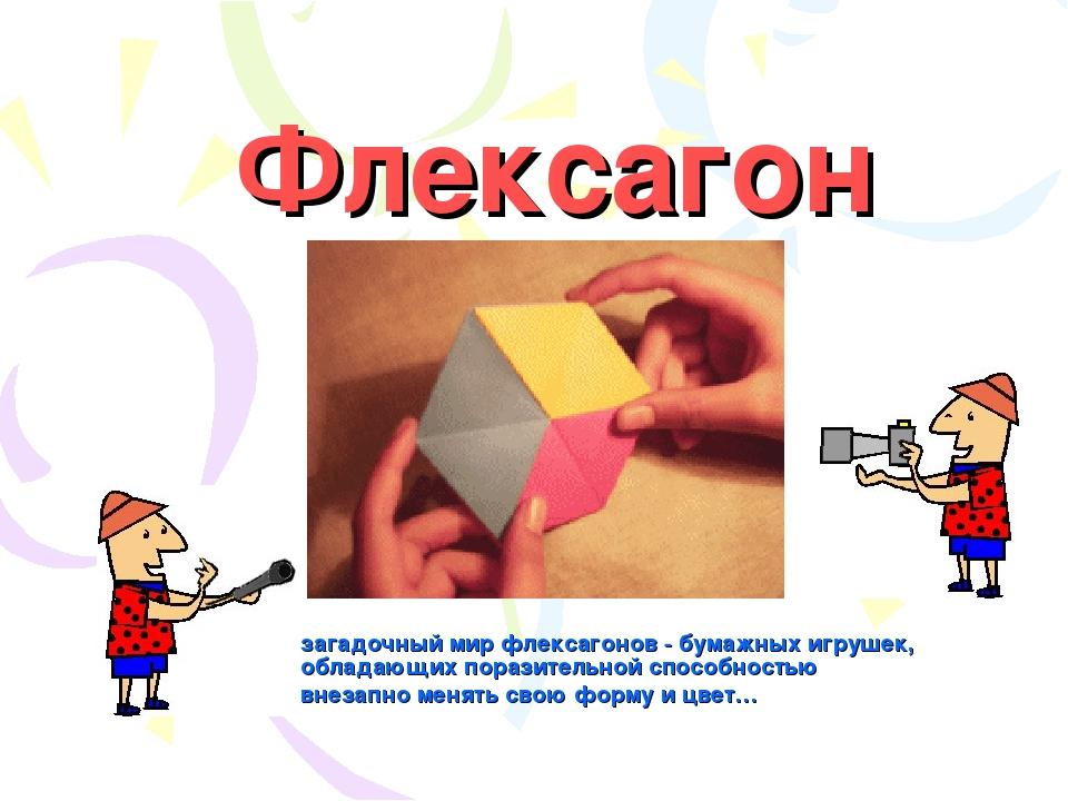 Флексагон загадочный мир флексагонов - бумажных игрушек, обладающих поразител...