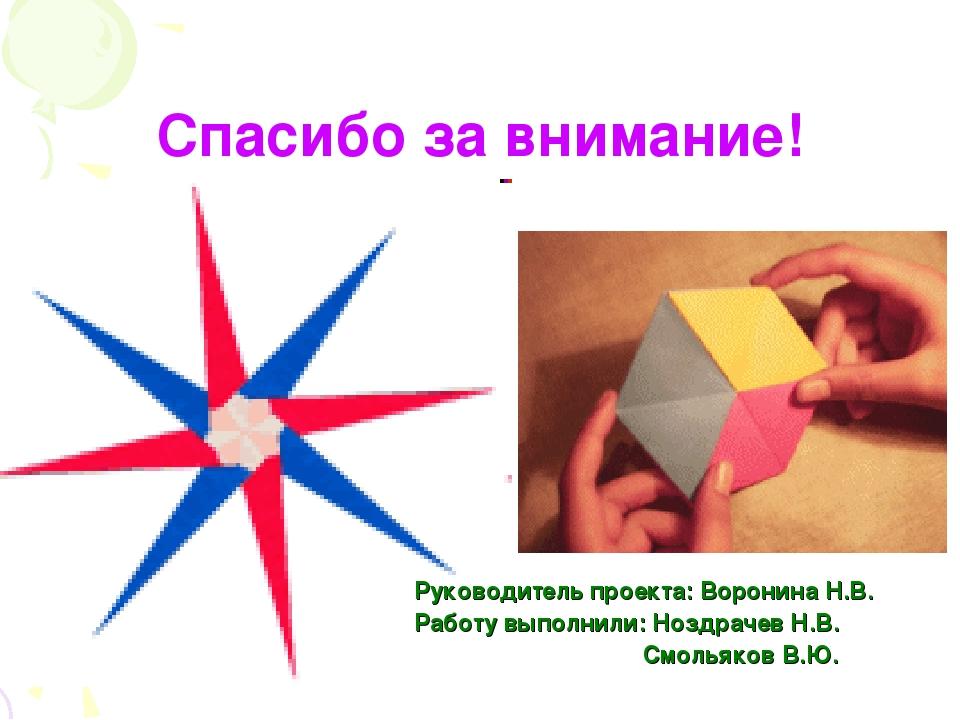 Спасибо за внимание! Руководитель проекта: Воронина Н.В. Работу выполнили: Н...