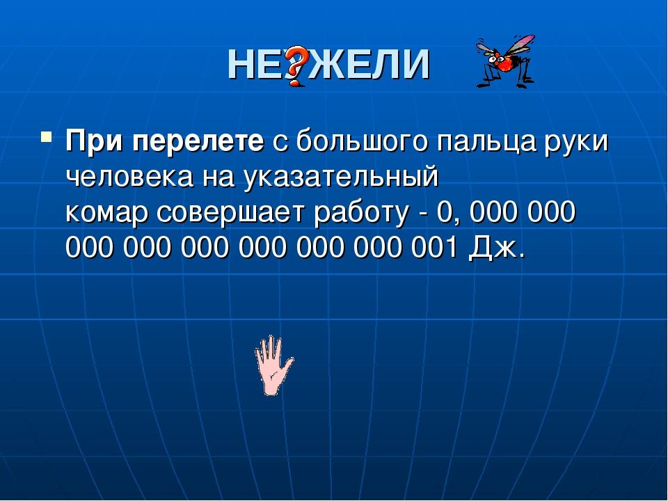 НЕУЖЕЛИ При перелете с большого пальца руки человека на указательный комар со...