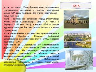 Ухта — город Республиканского подчинения. Численность населения с учетом приг