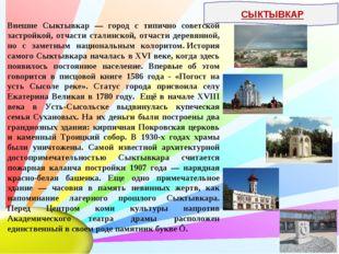 СЫКТЫВКАР Внешне Сыктывкар — город с типично советской застройкой, отчасти с