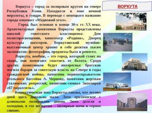 Воркута – город за полярным кругом на севере Республики Коми. Находится в зо