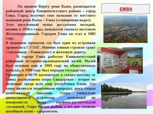 На правом берегу реки Вымь размещается районный центр Княжпогостского района