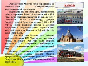 Судьба города Микунь тесно переплетена со строительством Северо-Печорской же