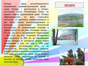 Печора – город республиканского подчинения, административный центр - город Пе
