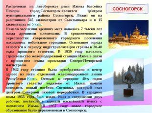 СОСНОГОРСК Расположен на левобережье реки Ижмы бассейна Печоры городСосного