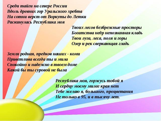 Среди тайги на севере России Вдоль древних гор Уральского хребта На сотни вер...