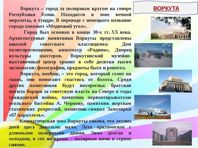 Воркута – город за полярным кругом на севере Республики Коми. Находится в зо...