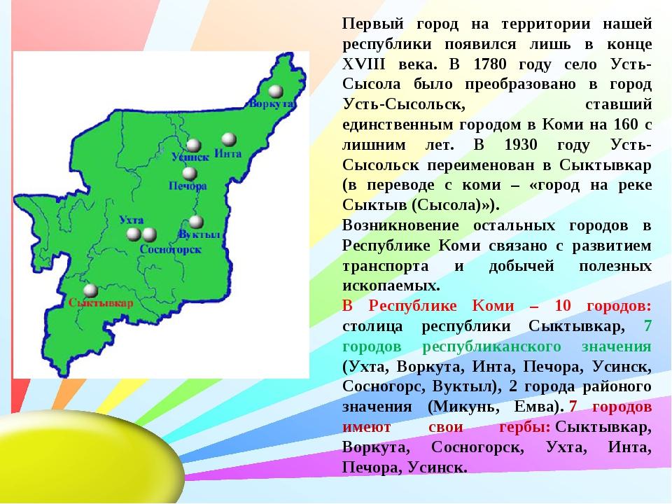 Первый город на территории нашей республики появился лишь в конце XVIII века....