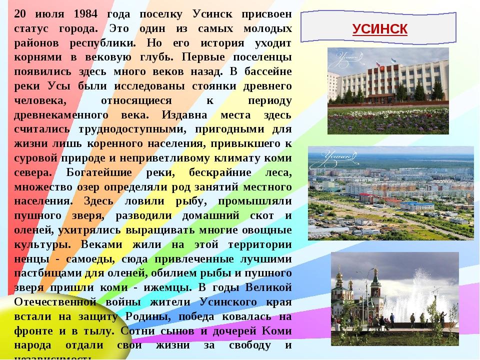 20 июля 1984 года поселку Усинск присвоен статус города. Это один из самых мо...