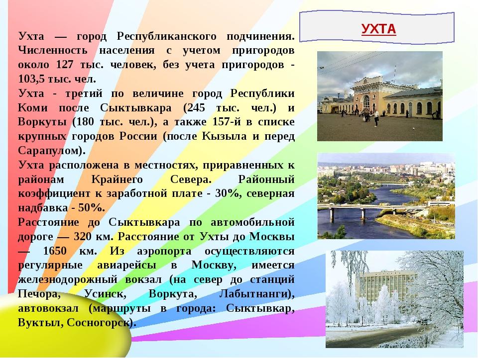 Ухта — город Республиканского подчинения. Численность населения с учетом приг...