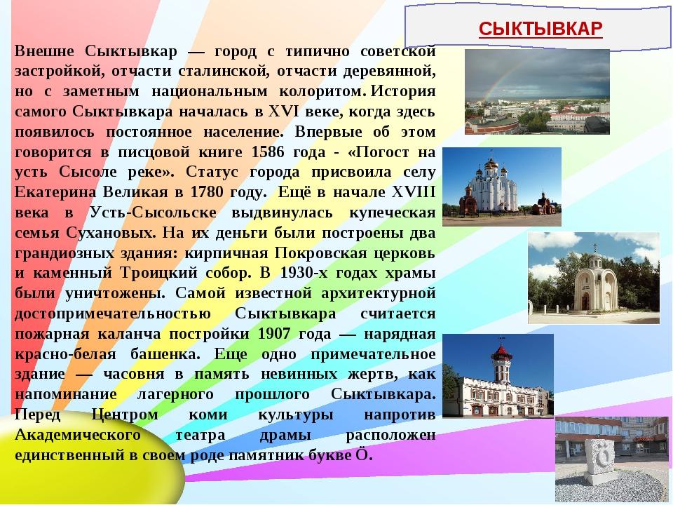 СЫКТЫВКАР Внешне Сыктывкар — город с типично советской застройкой, отчасти с...