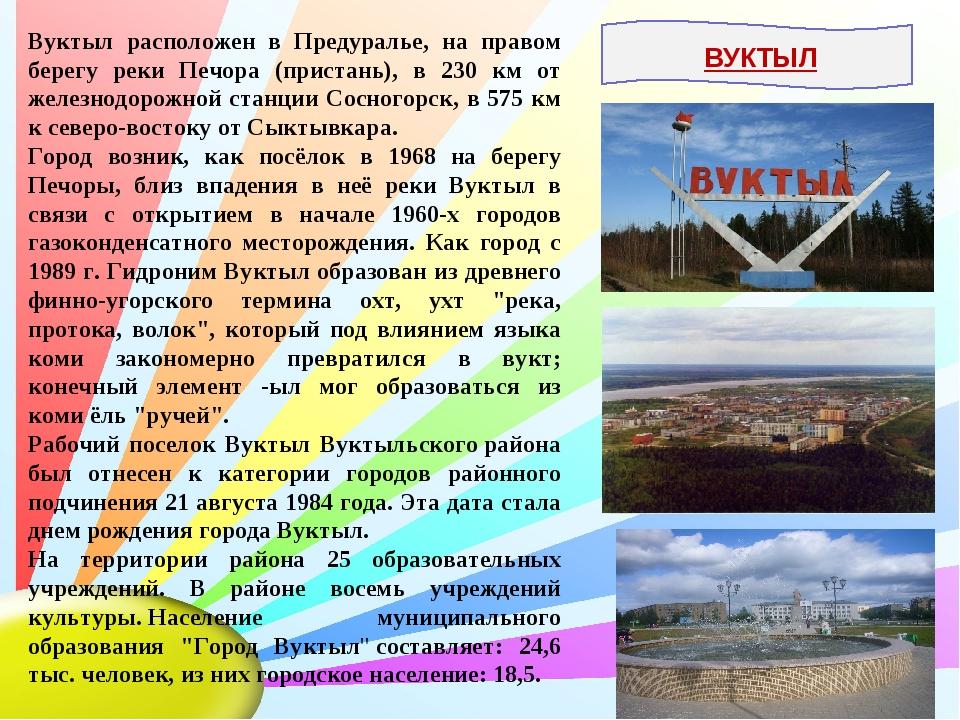 Вуктыл расположен в Предуралье, на правом берегу реки Печора (пристань), в 23...
