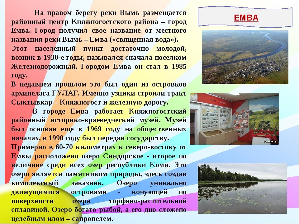 На правом берегу реки Вымь размещается районный центр Княжпогостского района...
