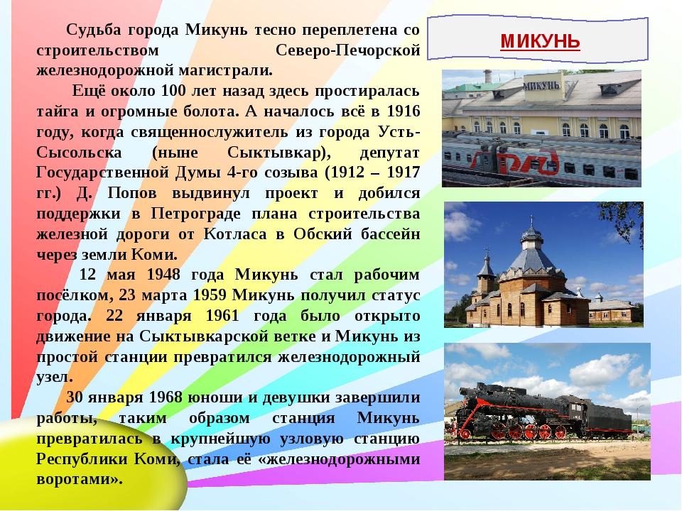Судьба города Микунь тесно переплетена со строительством Северо-Печорской же...