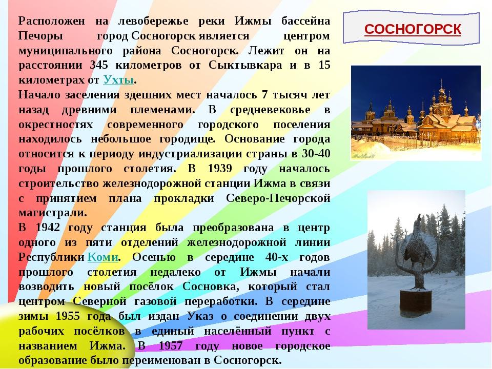 СОСНОГОРСК Расположен на левобережье реки Ижмы бассейна Печоры городСосного...