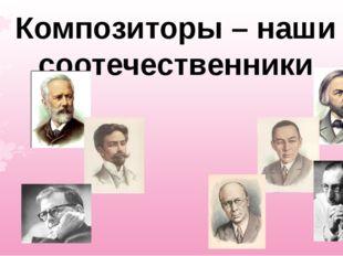 Композиторы – наши соотечественники