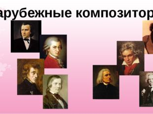 Зарубежные композиторы