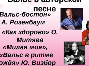 Вальс в авторской песне «Вальс-бостон» А. Розенбаум «Милая моя», «Вальс в рит