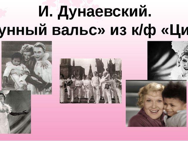 И. Дунаевский. «Лунный вальс» из к/ф «Цирк»
