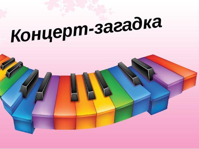 Концерт-загадка