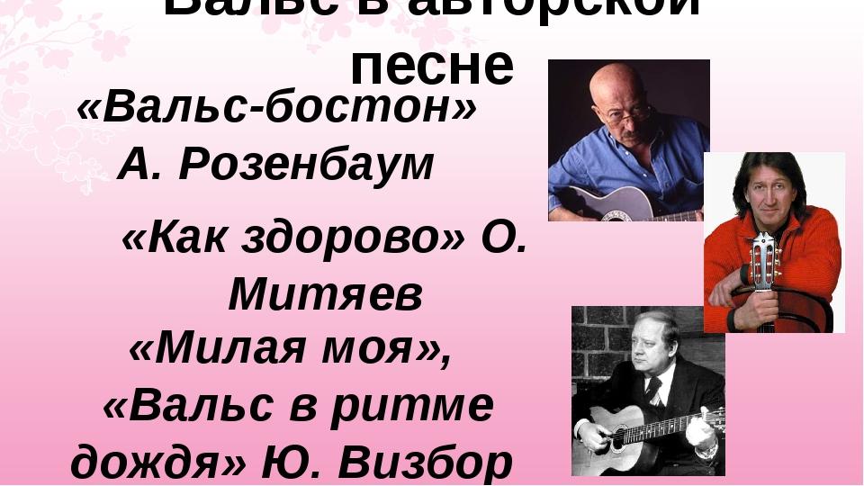 Вальс в авторской песне «Вальс-бостон» А. Розенбаум «Милая моя», «Вальс в рит...