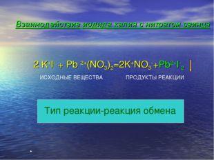 Взаимодействие иодида калия с нитратом свинца 2 K+I- + Pb 2+(NO3)2=2K+NO3-+Pb