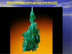 Кристаллы сульфата никеля(II)