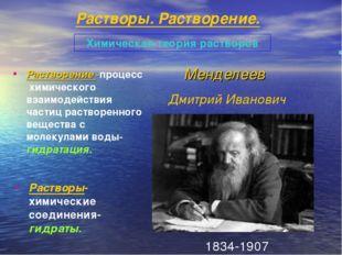 Менделеев Дмитрий Иванович Химическая теория растворов Растворы. Растворение.