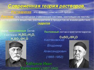 Каблуков Иван Алексеевич (1857-1942) Современная теория растворов. Кистяковск