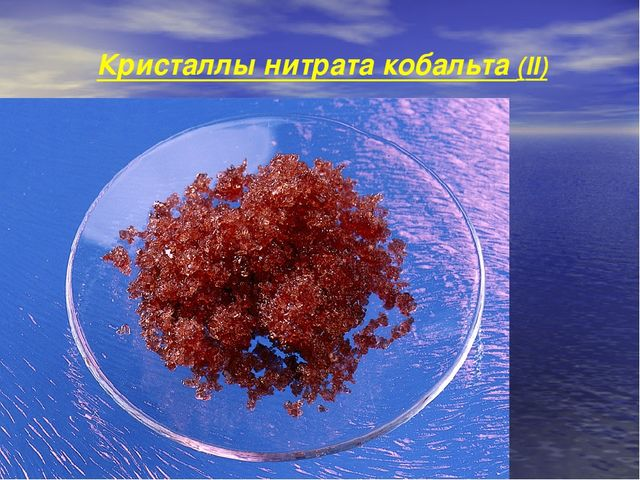 Кристаллы нитрата кобальта (II)