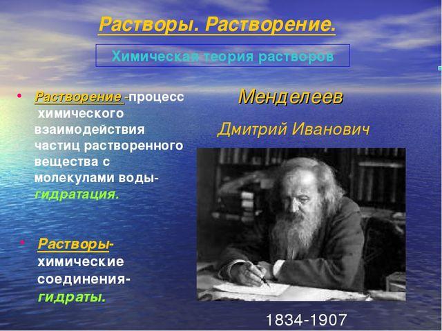 Менделеев Дмитрий Иванович Химическая теория растворов Растворы. Растворение....