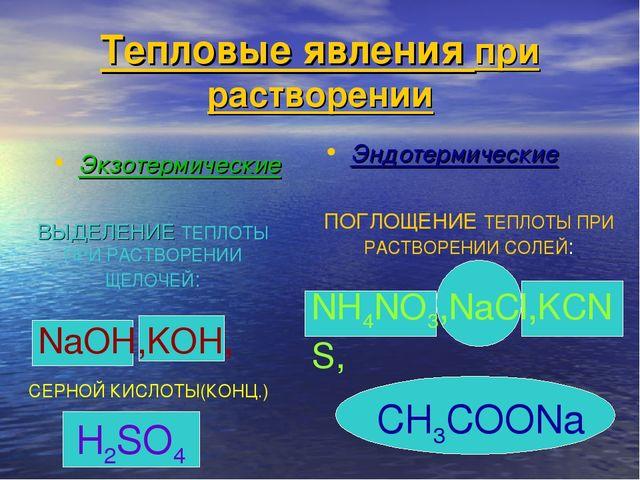 Тепловые явления при растворении Экзотермические Эндотермические ВЫДЕЛЕНИЕ ТЕ...