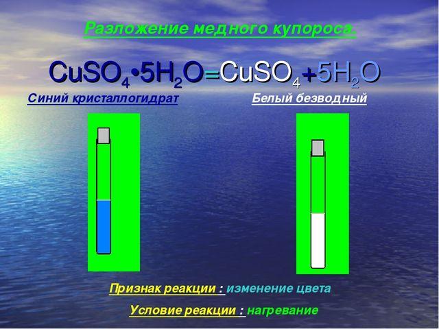 CuSO4•5H2O=CuSO4+5H2O Синий кристаллогидрат Белый безводный Разложение медног...