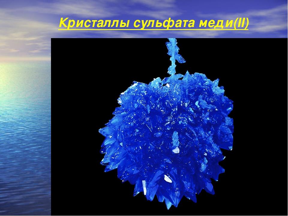 Кристаллы сульфата меди(II)