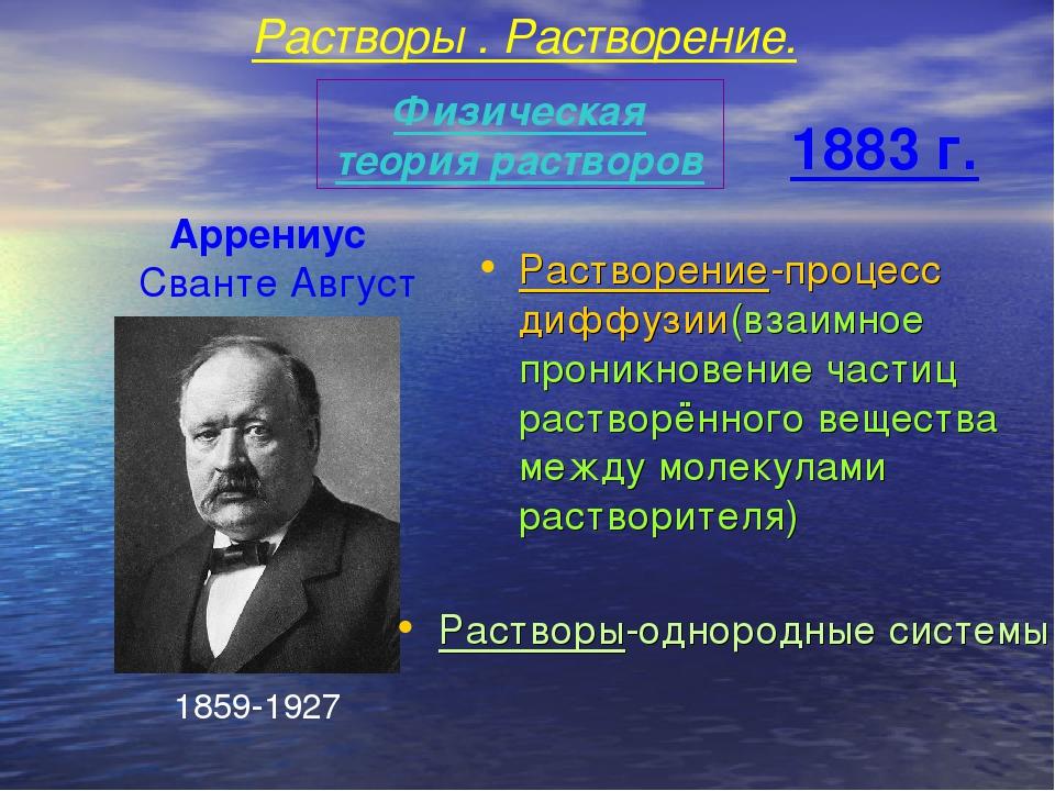 Сванте Август Физическая теория растворов 1859-1927 Растворение-процесс дифф...
