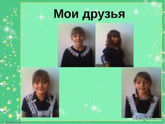 Мой друг Мои друзья