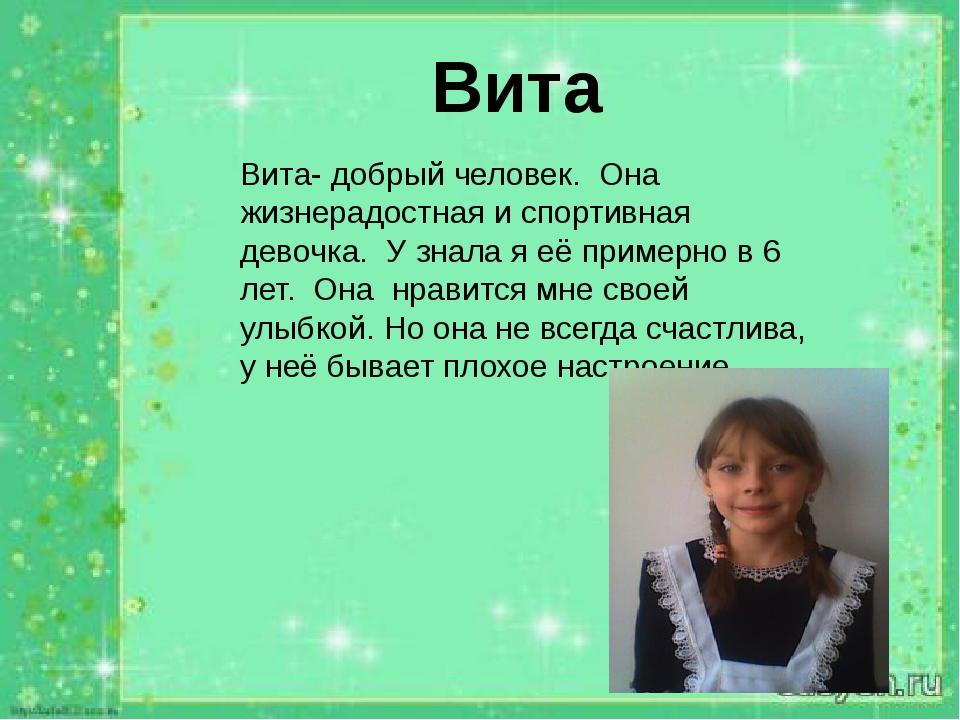 Вита Вита- добрый человек. Она жизнерадостная и спортивная девочка. У знала я...
