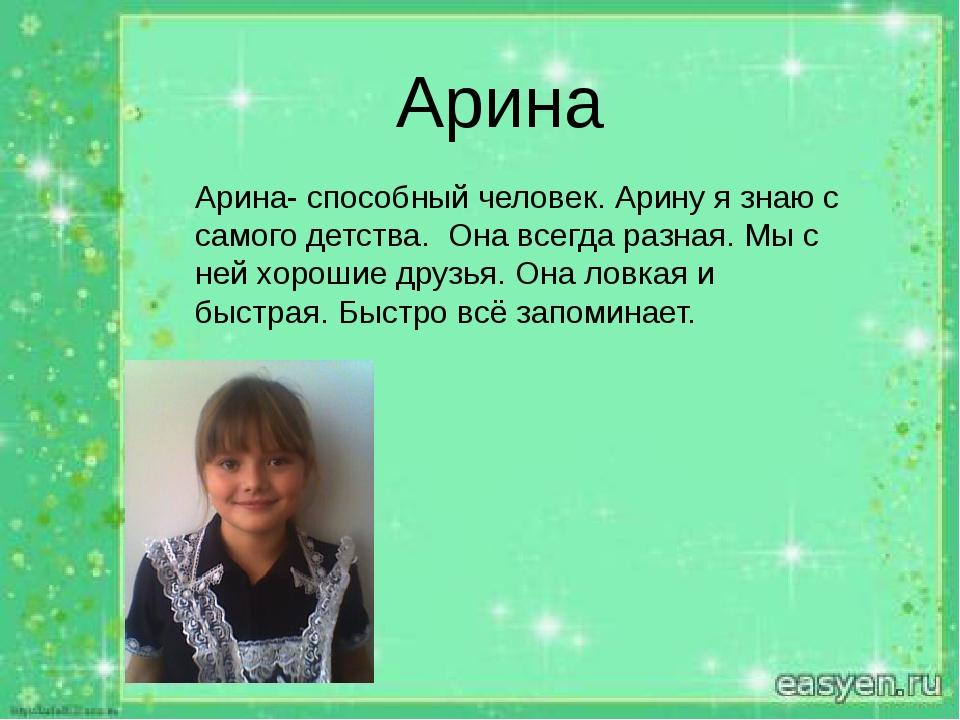 Арина Арина Арина- способный человек. Арину я знаю с самого детства. Она всег...