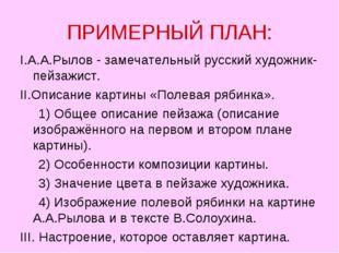ПРИМЕРНЫЙ ПЛАН: I.А.А.Рылов - замечательный русский художник-пейзажист. II.Оп