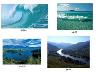 океан озеро река море