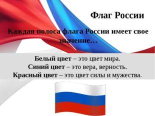 Каждая полоса флага России имеет свое значение… Флаг России Белый цвет – это