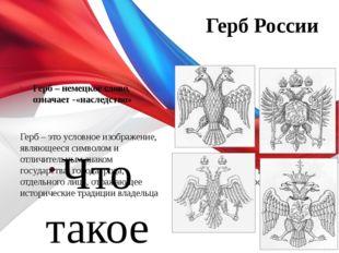 Герб России Что такое герб? Герб – немецкое слово, означает -«наследство» Гер