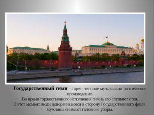 Гимн России Государственный гимн – торжественное музыкально-поэтическое прои