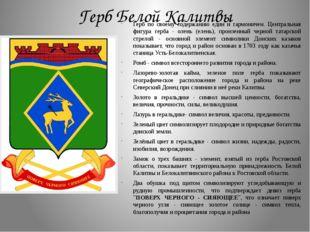 Герб Белой Калитвы Герб по своему содержанию един и гармоничен. Центральная ф