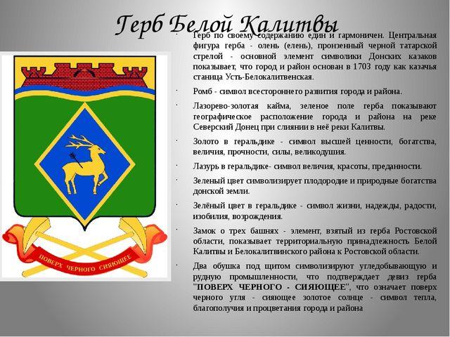 Герб Белой Калитвы Герб по своему содержанию един и гармоничен. Центральная ф...